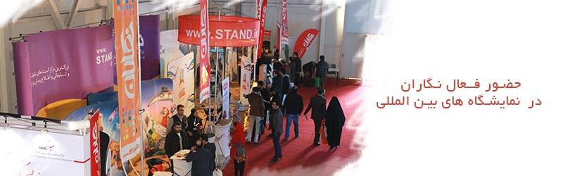 حضور فعال در نمایشگاه ها